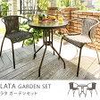 エクステリア、ガーデンチェアー、ガーデン ガーデンセット LATA送料無料(送料込)