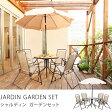 エクステリア、ガーデンセット、ガーデン ガーデンセット JARDIN送料無料(送料込)