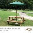 エクステリア、ガーデンセット、、レッドシダーピクニックテーブル(日・祝 配達時間帯 指定不可)