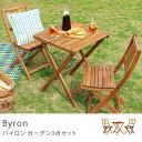 ガーデン3点セット Byron送料無料(送料込) 【夜間指定不可】