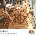 ガーデン テーブル セット 折りたたみ 木製 ガーデン 5点セット Kulico クリコ 屋外