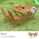 ガーデン テーブル セット 折りたたみ 木製 ガーデン5点セット Nino 屋外 おしゃれ 送