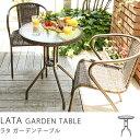 エクステリア、ガーデンテーブル、ガーデン ガーデンテーブル LATA