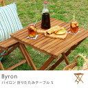 ガーデンテーブル Byron 折りたたみテーブル S【夜間指定不可】【10P03Dec16】