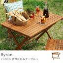 ガーデンテーブル Byron 折りたたみテーブル L送料無料(送料込)【夜間指定不可】