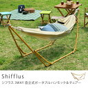 RoomClip商品情報 - 【あす楽対応】 ハンモック Sifflus 3WAY自立式ポータブルハンモック&チェアー送料無料(送料込)