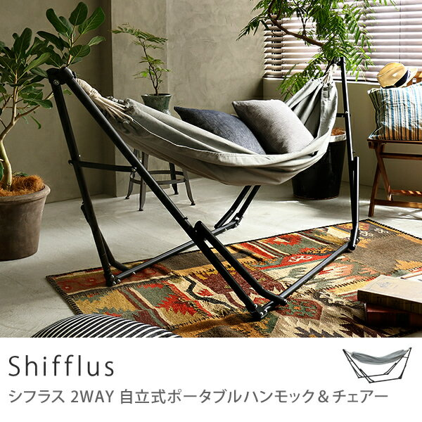 Sifflus 2WAY ハンモック 自立式 ポータブル & チェアー 室内 チェア 布 自立 送料...:receno:10014759