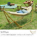 RoomClip商品情報 - Sifflus 3WAY ハンモック 自立式 ポータブル ハンモック & チェアー 室内 チェア 布 自立 送料無料(送料込) あす楽対応
