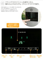 【あす楽】ヒーター電気ストーブ暖房器具SALEセールタワー型セラミックヒーターPieria送料無料(送料込)