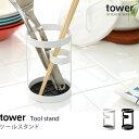 キッチングッズ収納 tower ツールスタンドツールスタンド 菜箸立て 箸立て キッチン用品【10P03Dec16】
