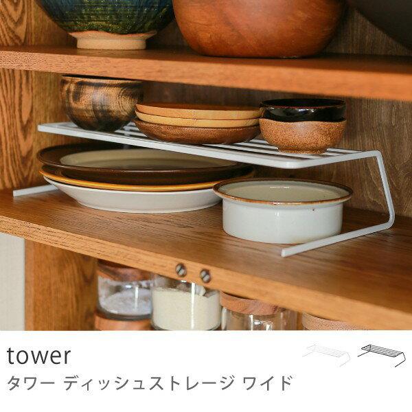 キッチン 収納 小物 tower タワー ディッシュストレージ ワイド 北欧 ナチュラル シンプル ホワイト 白