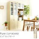 収納、キッチン、食器棚、ピュアPure カップボード 幅60cm/高さ180cmタイプ送料無料(送料込)