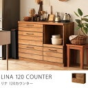 食器棚 ロータイプ 120cm キッチンカウンター ヴィンテージ ブルックリン ブラウン 木製 おしゃれ LINA 送料無料【夜間お届け不可】【開梱・設置付き】