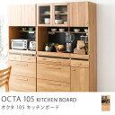 食器棚 キッチンボード OCTA 105 北欧 ナチュラル 木製 カップボード レンジボード 完成品 おしゃれ 送料無料【夜間お届け不可】【開梱・設置付き】