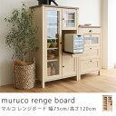 収納 レトロ 木製 キッチンボード 食器棚 マルコmuruco レンジボード 幅75cmタイプ送料無料(送料込)