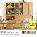 Rekit キッチン壁面収納 送料無料(送料込) 【日・祝日配達不可】