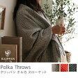 【あす楽対応】クリッパン(KLIPPAN) スローケット ポルカウール ラトビア 北欧 130×200cm【楽ギフ_包装】