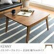 【あす楽対応】こたつテーブル KENNY(正方形 幅75cmタイプ)送料無料(送料込)