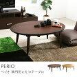 こたつ、炬燵、コタツ、暖房、センターテーブル、テーブル、、 オーバルこたつテーブル PERIO 送料無料(送料込)【夜間指定不可】