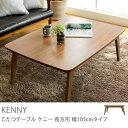 【あす楽対応】こたつテーブル KENNY(長方形 幅105cmタイプ)送料無料(送料込)