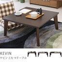 【あす楽対応】こたつ 長方形 ケビン おしゃれ 激安 BLK-710BRこたつテーブル KEVIN(長方形タイプ105cm×75cm)送料無料(送料込)