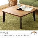 こたつテーブル PINON 正方形 幅75cmタイプ 送料無料(送料込)【夜間指定不可】
