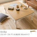 こたつ テーブル Anika アンティーク かわいい ホワイト 白 長方形 105 送料無料 【夜間指定不可】【即日出荷可能】