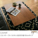 こたつテーブル Lionel 長方形 幅105cmタイプ送料無料(送料込)【夜間指定不可】