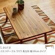 こたつテーブル Laura 長方形 幅105cmタイプ送料無料(送料込)【夜間指定不可】