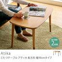 こたつテーブル Atika 長方形 幅90cmタイプ送料無料(送料込)【夜間指定不可】