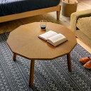 RoomClip商品情報 - こたつ テーブル Claire 多角形 円形 丸 80 おしゃれ オーク ヴィンテージ メンズライク おしゃれ 送料無料 即日出荷可能