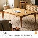 こたつ テーブル EDDIE 長方形 105 北欧 ヴィンテージ 西海岸 木製 おしゃれ 送料無料