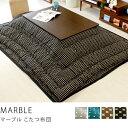 こたつ布団 長方形 日本製  こたつ掛け布団 MARBLE (230cm×185cm)