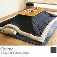 薄掛けこたつ布団 Cherno(長方形230cm×190cm)【夜間指定不可】
