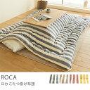 【あす楽対応】こたつ掛け布団 ROCA(長方形245cm×205cm)