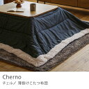 薄掛けこたつ布団 Cherno 長方形230 ×190 即日...