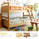 子供 ベッド ベット キッズベッド 2段ベッド Nobel(フレームのみ) 送料無料(送料込)【夜間指定不可/日・祝配達不可】