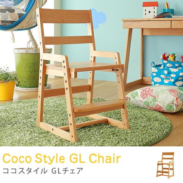 キッズチェアー Coco Style GLチェア 送料無料(送料込)(日・祝日配達不可)