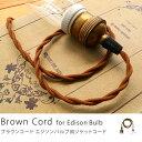【あす楽対応】 Edison Bulb用ソケットコード Brown Cord