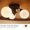【あす楽対応】天井照明 Tango ceiling lamp 3灯タイプ 送料無料(送料込)