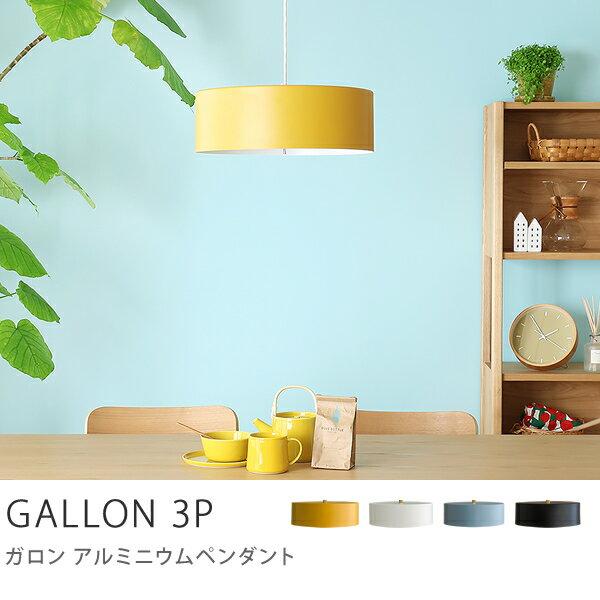【あす楽対応】  アプロス アルミニウムペンダント天井照明 GALLON 3P送料無料(送料込)