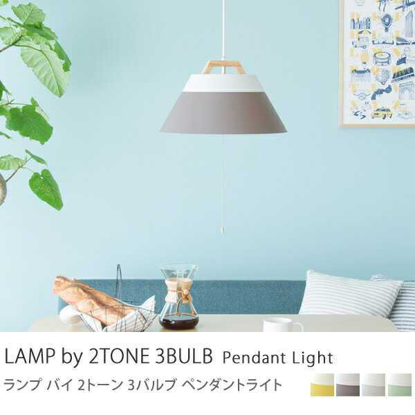 【あす楽対応】LAMP by 2TONE 3BULB 送料無料(送料込)