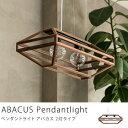 【あす楽対応】ペンダントライト ABACUS 2灯タイプ送料無料(送料込)【10P03Dec16】