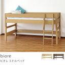 BIORE ミドルベッド ベッド 子供 サイズ キッズベッド...
