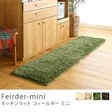 【あす楽対応】キッチンマット Feirder-mini(50×180cm)