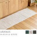 キッチンマット URANUS(45×180cm)