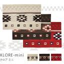 玄関マット 室内 北欧 マット KLORE-MINI Sサイズ 北欧 アイボリー ブラウン おしゃれ