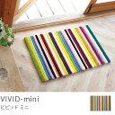 マット 玄関マット 室内 北欧 キッチンマット VIVID-MINI 50 ×80 カラフルパワフル タッキー おしゃれ