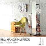ミラー mirror 鏡 スタンドミラー 姿見 ハンガーラック ミラー付Rita(リタ) ハンガーミラー(送料込)