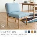 1人掛けソファー SIEVE fluff sofa SVE-LS005S 北欧 カバーリング ファブリック 布地 送料無料(送料込)10日後以降のお届け時間指定不可